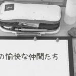 筆耕士の道具