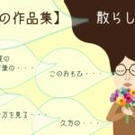 仮名の作品集【散らし書き】