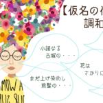 仮名の作品集【調和体】