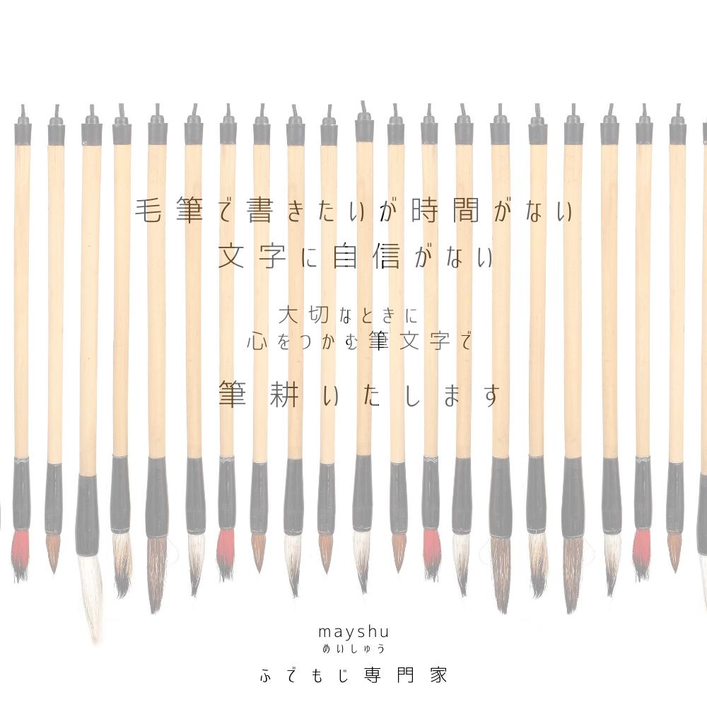 筆耕専門の梅秀